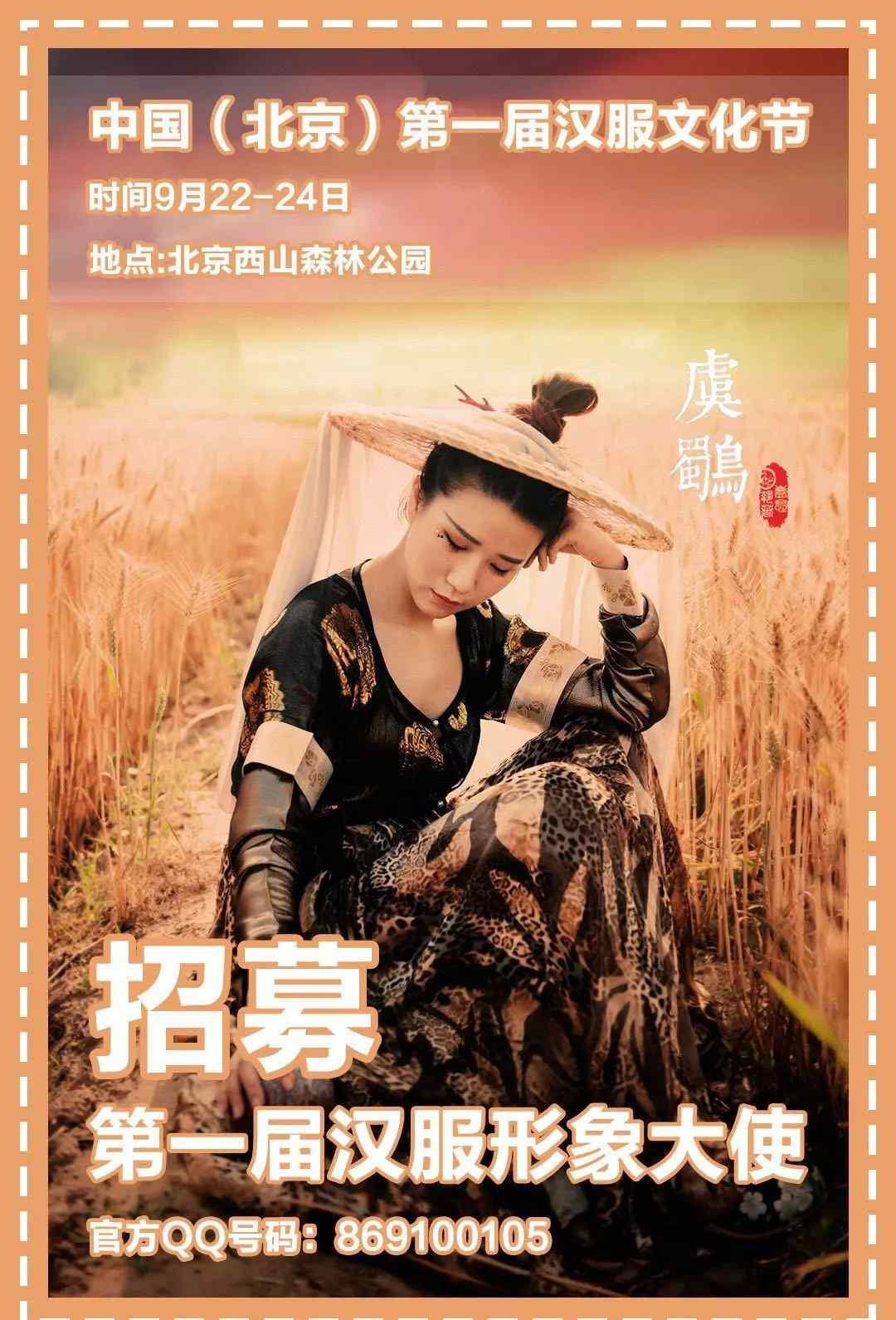 北京汉服 终于等到你!中国(北京)第一届汉服文化节