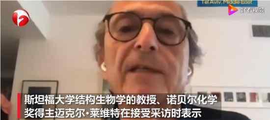 又一诺奖得主为中国发声是怎么情况 究竟他说了什么