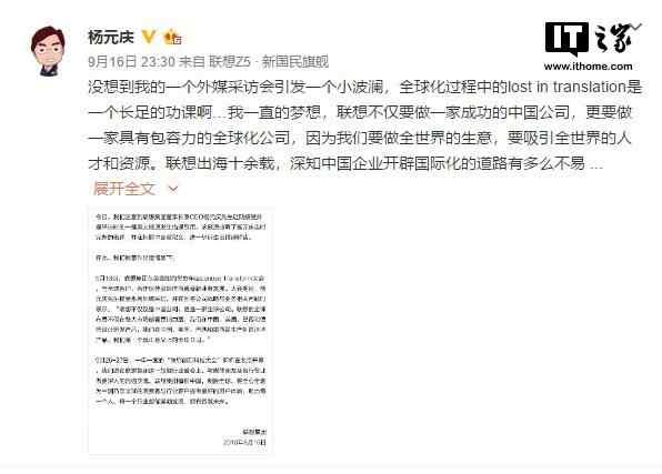 联想中文官网 联想不是中国公司? 官方:文章断章取义