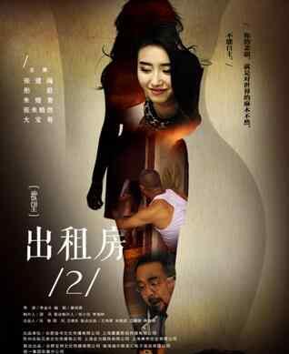 出租房2完整版电影 电影《出租房2》登陆伦理片年度排行榜