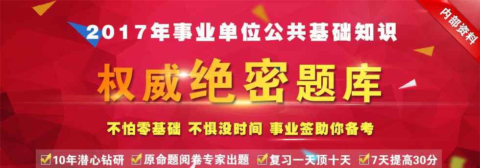 公共基础知识真题 2017年内蒙古公共基础知识考试历年真题及答案