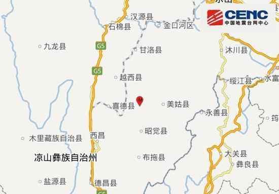 昭觉地震 凉山州这个地方发生地震了 你感觉到了吗?