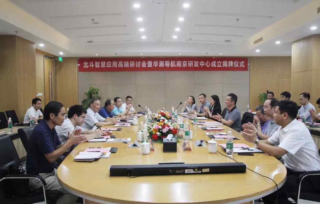 华测导航 【重磅】华测导航南京研发中心成立