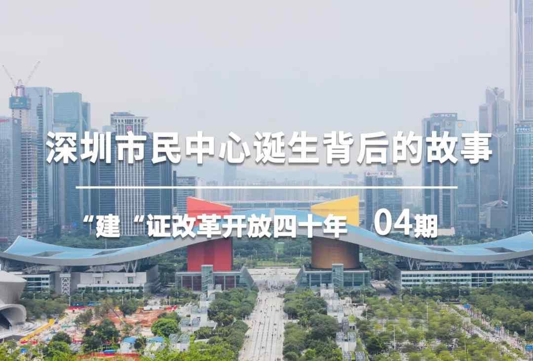 """深圳市民中心 大鹏展翅背后的故事!深圳市民中心真不是""""盖""""的!"""