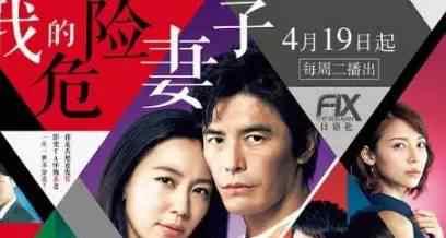 危险的妻子 《我的危险妻子》将拍中国版,这部最强黑马剧,究竟谁能演出来?
