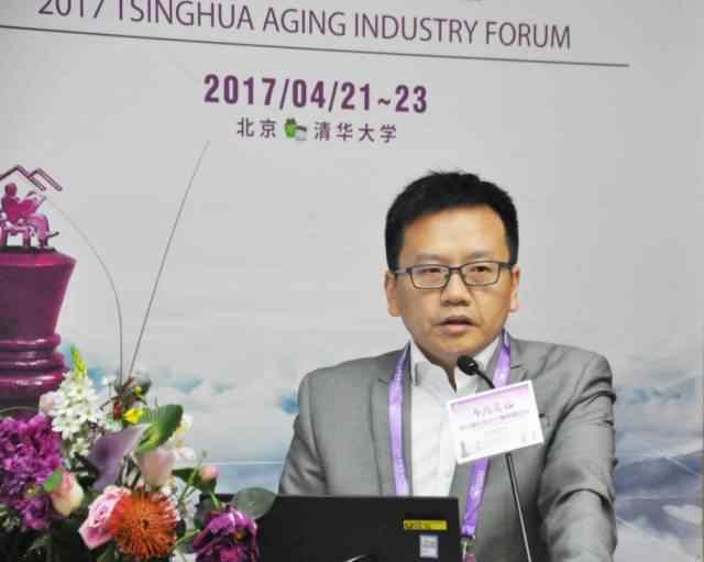 王燕妮 2017清华养老论坛 | 王燕妮:长期照护服务的可持续模式与产业观点