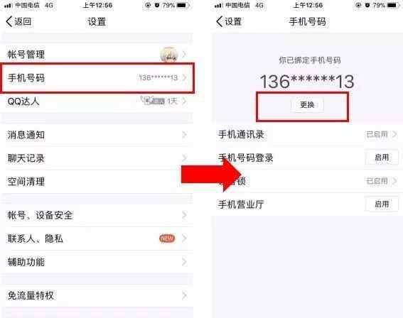银行卡绑定的手机号码怎么更改 想换手机号,可是绑定的支付宝、微信、银行卡该怎么办?