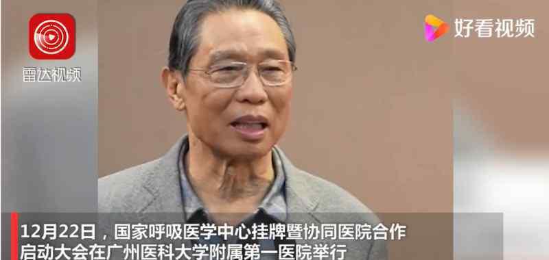 钟南山说中国第一批疫苗要公布了 钟南山说了什么内容