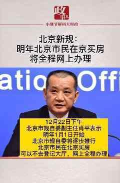 北京买房将实现全部网上办理 最新消息