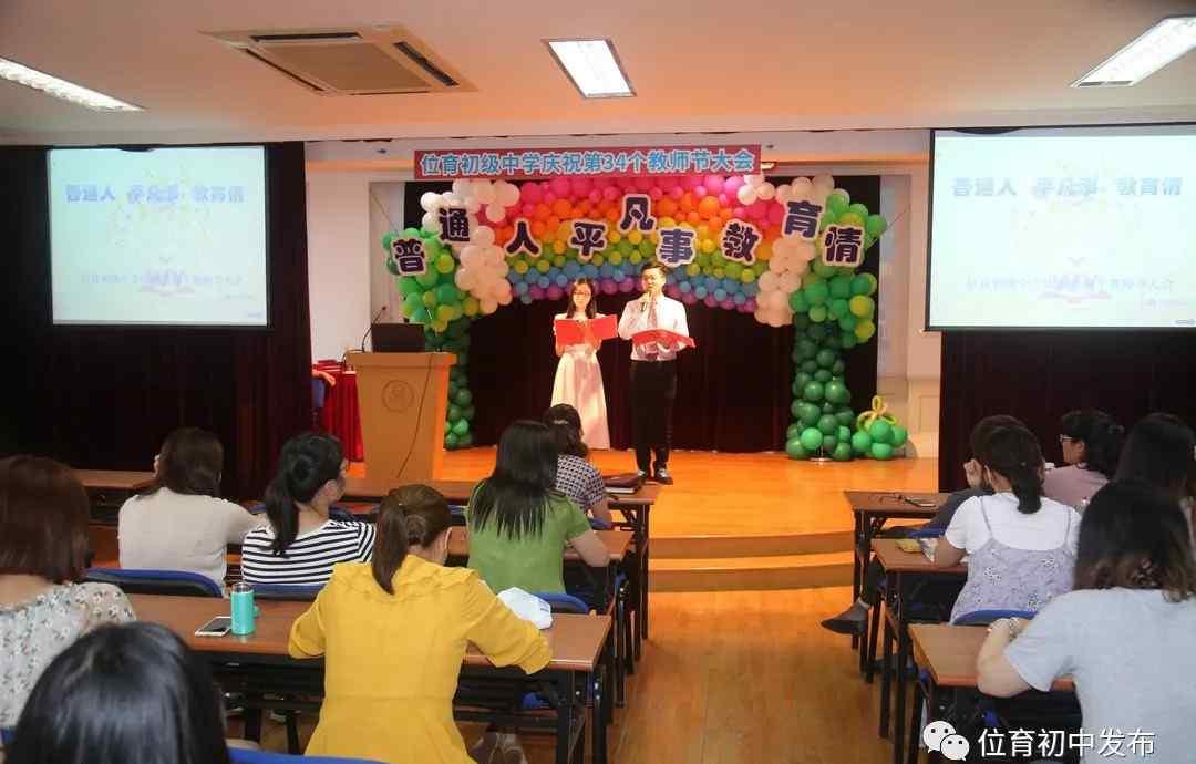 上海位育初级中学 普通人 平凡事 教育情——位育初级中学第34个教师节庆祝大会举行