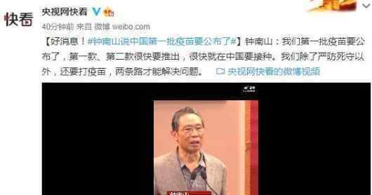钟南山:中国第一批疫苗要公布了 究竟怎么情况