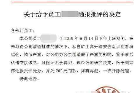 旷工看李荣浩被罚 报销原因是这样实在让粉丝泪崩