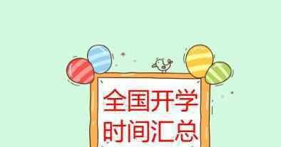 黑龙江8地初中毕业年级延期开学 到底是什么情况?