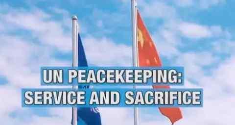 联合国感谢中国,对维和行动的巨大贡献