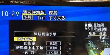 日本地震最新消息2019今天 6.18日本发生里氏6.8地震