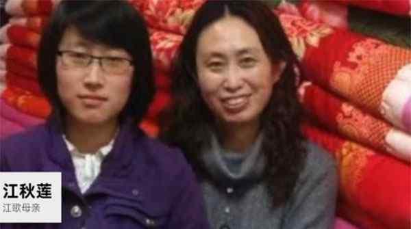 江歌妈妈将起诉刘鑫,人与人之间最起码的尊重得有