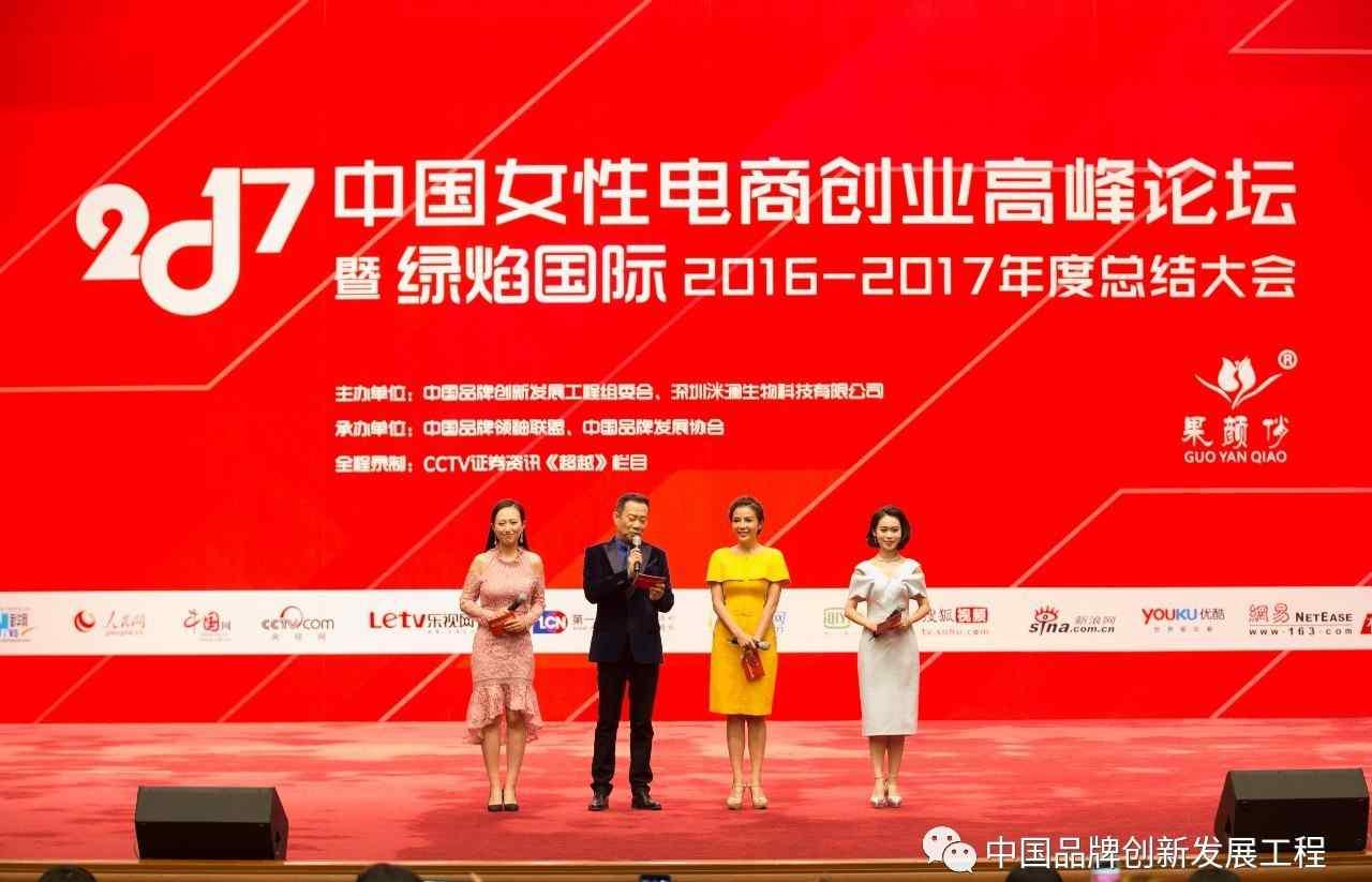 电商论坛 2017中国女性电商创业高峰论坛胜利召开