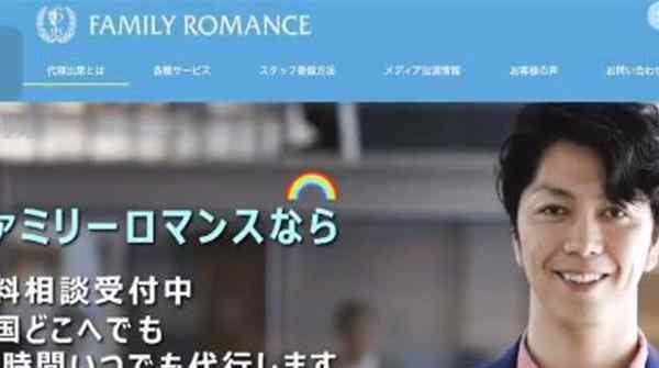 日本戏精公司火了,你想要的各种租人服务都有