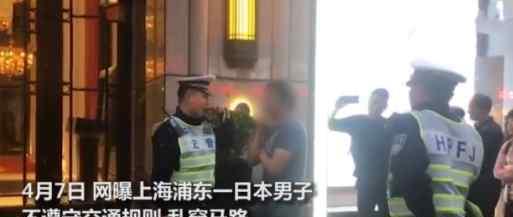 交警怒斥违规日本男子,你必须向中国法律道歉