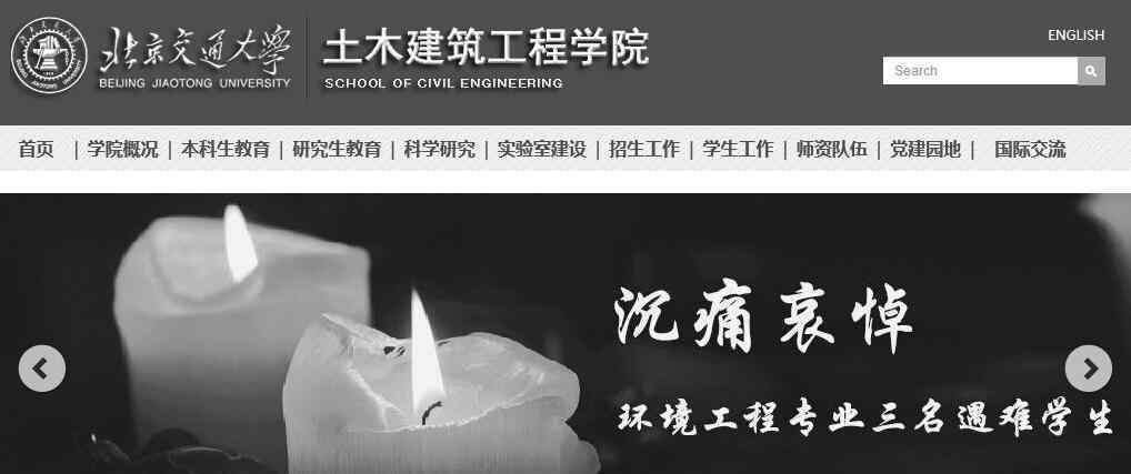 北交大哀悼遇难学生,网站首页转变为灰色调