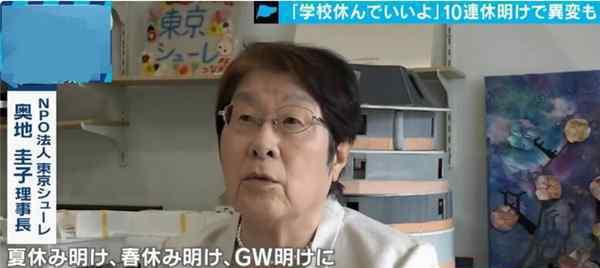 学生十连休后自杀,日本校园凌霸成社会难题