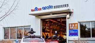 百度:已在京设立自动驾驶和车路协同应用测试基地Apollo Park 事情经过真相揭秘!