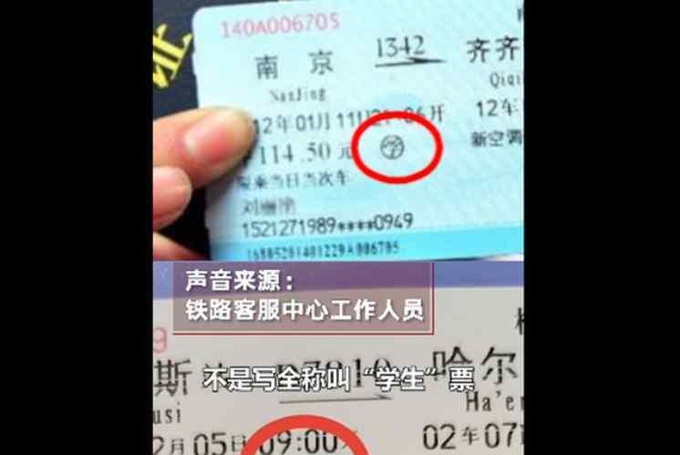 火车票上学生变学彘 火车票上学生变学彘 事情经过真相揭秘!