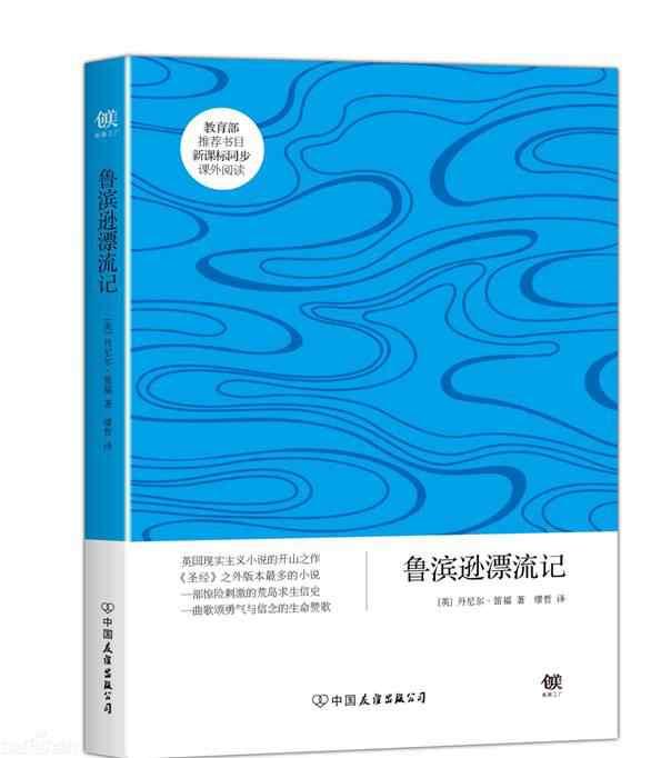 鲁滨逊漂流记出版社 经典推荐丨图书 《鲁滨逊漂流记》—— 靠自己的双手改变一切