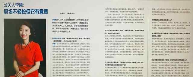 哈佛商业评论中文版 哈佛商业评论(中文版)-公关人李曦:职场不轻松但它有意思