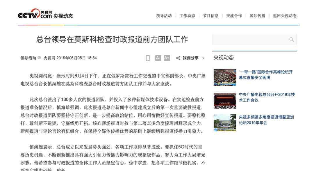 中央台 电视指南 | 总台新闻中心组建成立!中央台机构改革逐步进行!