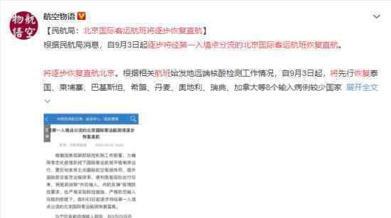 北京今日起逐步恢复国际航班直航 将率先恢复哪些国家直航