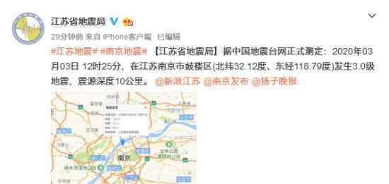 南京市2.9级地震会有震感吗南京市2.9级地震什么级别