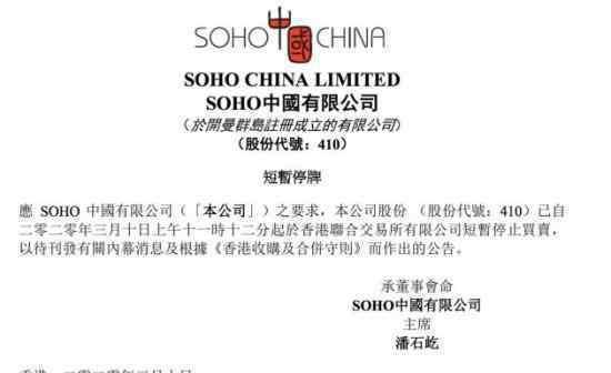 SOHO中国停牌 什么原因具体怎么回事