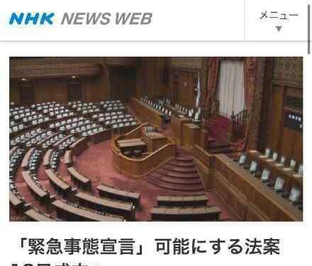日本紧急状态法案 这一法案的作用是日本情况严重吗