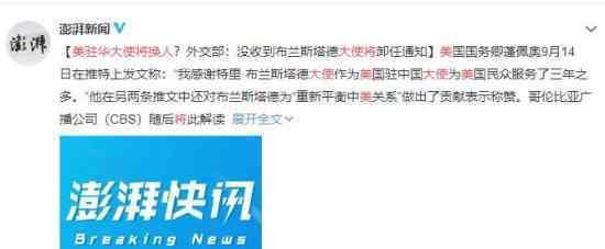 美驻华大使将换人中方回应 具体说了什么内容