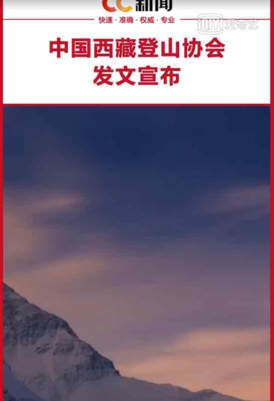 中国关闭珠穆朗玛峰通道 具体什么情况