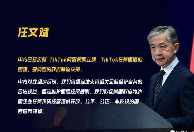 外交部称TikTok在美遭遇围猎 外交部具体说了什么内容