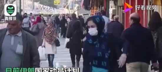 伊朗已完成1000万人疫情排查 排查结果是伊朗有多严重