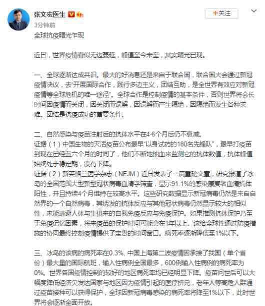 张文宏谈全球抗疫曙光乍现 为什么会这样说