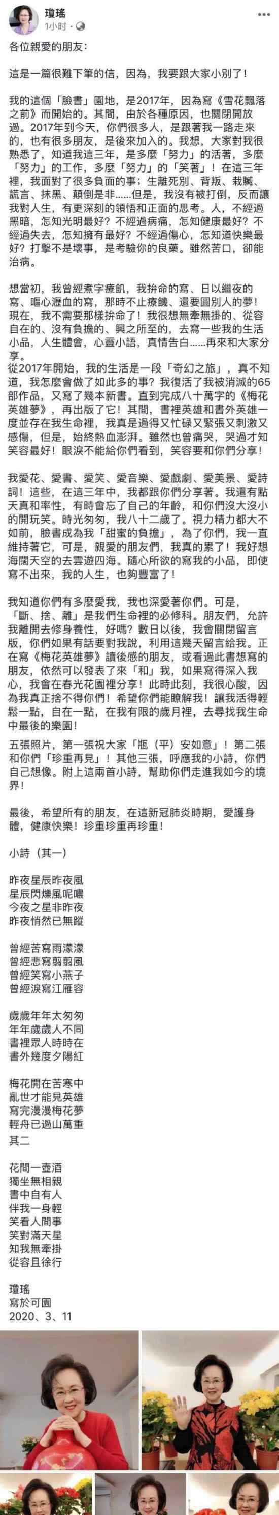 琼瑶发长文宣布小别 琼瑶怎么说的具体什么情况