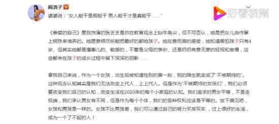 阚清子发文反对重男轻女上热搜 阚清子发文内容是什么