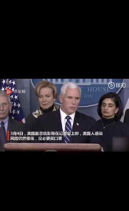 美国议员戴防毒面具参加国会投票 具体是什么情况