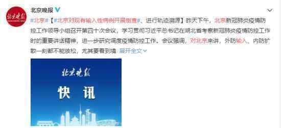 北京倒查输入性病例是怎么回事具体怎么操作