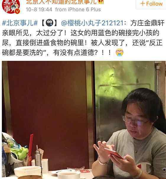 女子用餐厅碗给孩子接尿 素质十分低下!