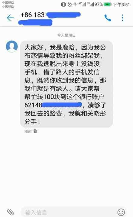 最新诈骗短信出炉 网友:这届骗子不行