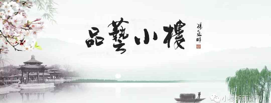依繁 梦欣:《品艺小楼》丁酉篇(16)【博依繁喻省笔力】