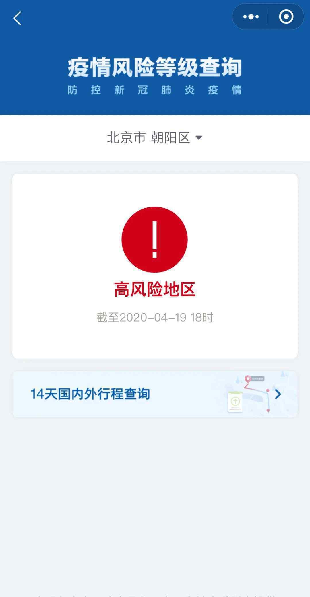 北京回应朝阳区成疫情高风险地区 事情经过真相揭秘!