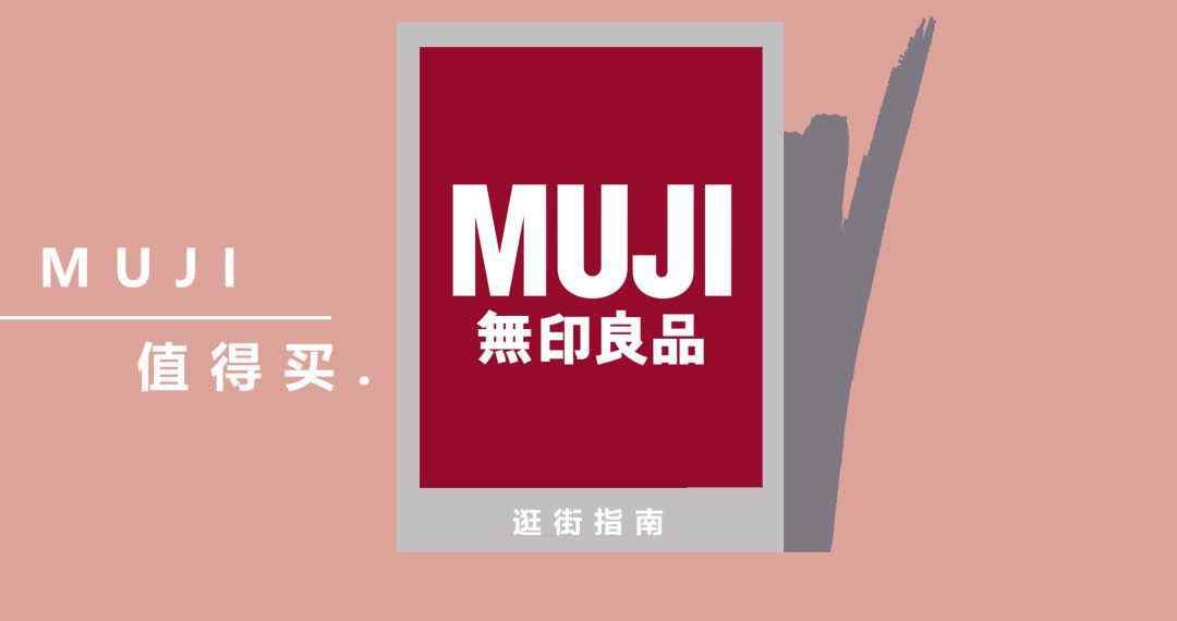 无印良品官网 无印良品(MUJI)都有哪些值得买?哪些千万不要买!