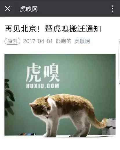 """虎啸网 虎嗅网逃离北京?""""自黑""""背后难掩真实衰败"""