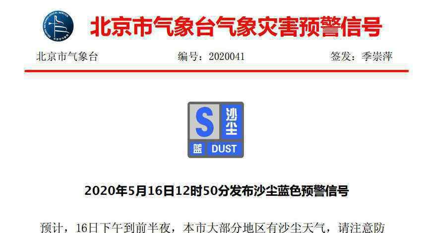 北京市发布沙尘蓝色预警 还原事发经过及背后真相!
